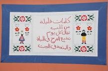Bonad med text på Arabiska.